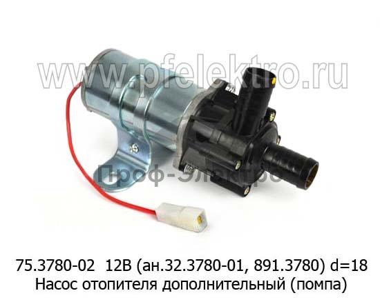 Насос отопителя дополнительный (помпа) d=18 ГАЗ, Газель, УАЗ, все т/с 12В 0