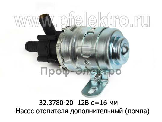 Насос отопителя дополнительный (помпа) d=16 мм, все легковые т/с (АП) 1