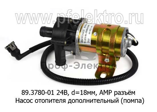 Насос отопителя дополнительный d=18 мм (помпа) АМР разъём, для камаз, МАЗ, ПЖД, все т/с 24В (КЭМЗ) 1