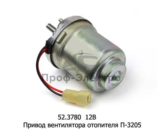 Привод вентилятора отопителя П-3205 (КЗАЭ) 0