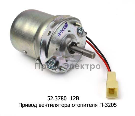 Привод вентилятора отопителя П-3205 (КЗАЭ) 1