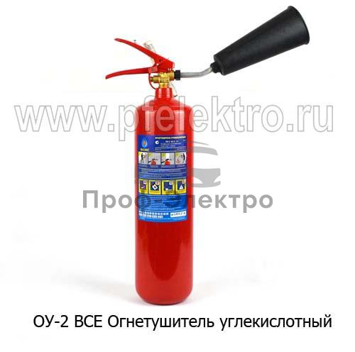 Огнетушитель углекислотный, масса СО2 -2кг, все т/с (ПО РИФ) 0