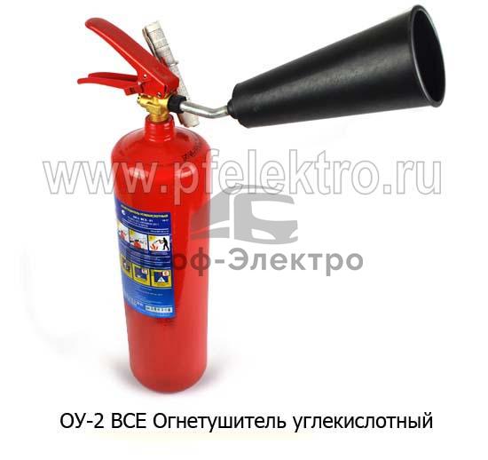 Огнетушитель углекислотный, масса СО2 -2кг, все т/с (ПО РИФ) 1