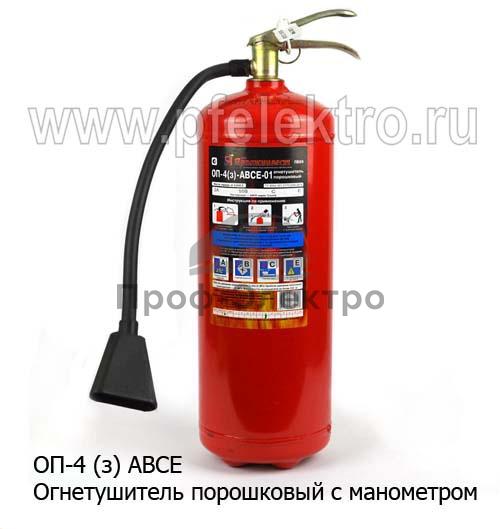 Огнетушитель порошковый с манометром, масса порошка - 4кг, все т/с 0