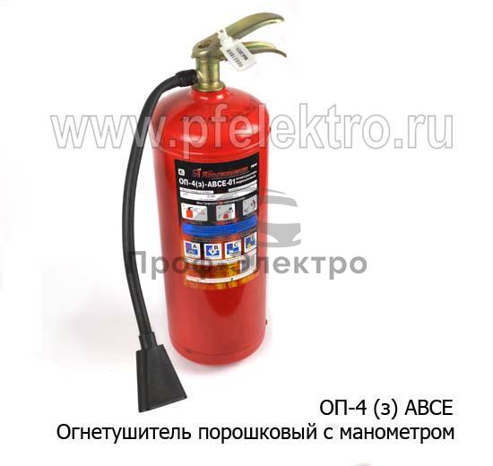Огнетушитель порошковый с манометром, масса порошка - 4кг, все т/с 1