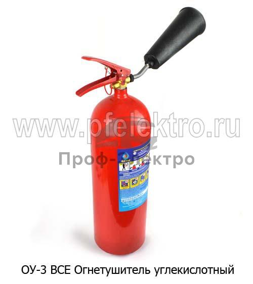 Огнетушитель углекислотный, масса СО2 -3кг, все т/с (ПО РИФ) 1