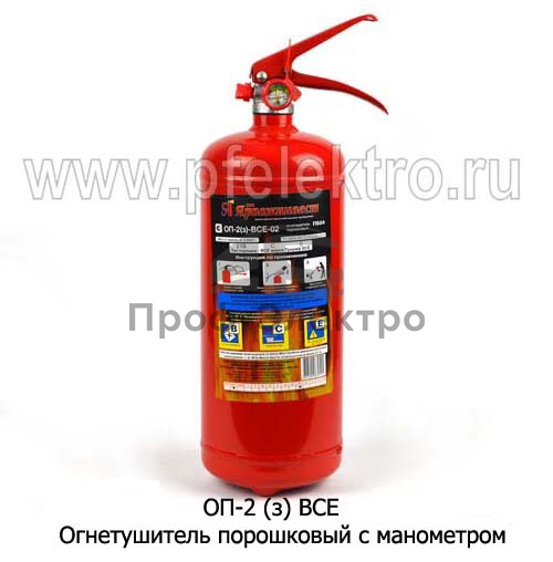 Огнетушитель порошковый с манометром, масса порошка - 2кг, все т/с (СКМ) 0
