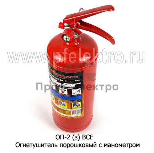 Огнетушитель порошковый с манометром, масса порошка - 2кг, все т/с (СКМ) 1