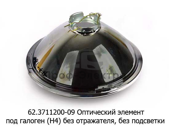 Оптический элемент под галоген (Н4), без отражателя, без подсветки, камаз, ГАЗ-24, ВАЗ-011, ЗИЛ (Освар) 1