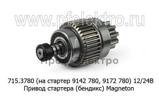 Привод стартера (бендикс) Magneton, на МТЗ-100, -80, -142, Д-50, -240, -243, -245, ЗИЛ-Бычок (АТЭ) 1