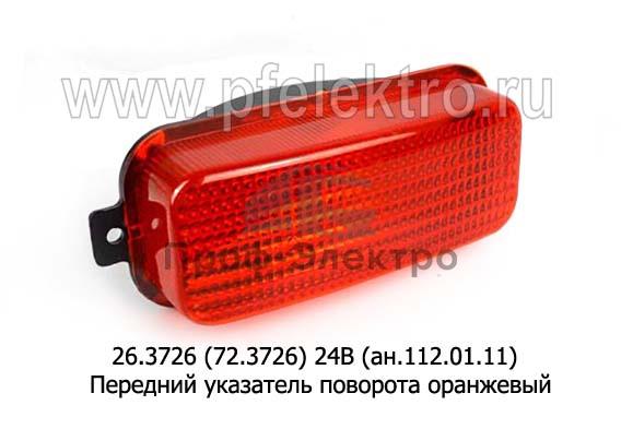 Передний указатель поворота камаз, МАЗ, КРАЗ, ЗИЛ, ЛАЗ (Европлюс) 0