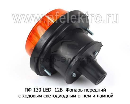Фонарь передний с ходовым светодиодным огнем и лампой, светодиодная плата 7 диодов (ТрАС) 1