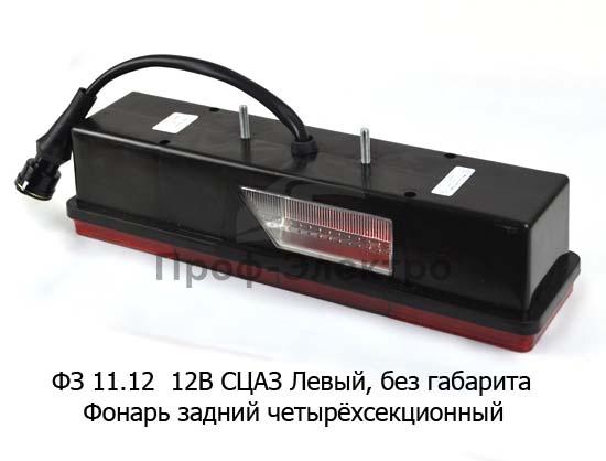 Фонарь задний четырехсекционный без габаритов, с подсветкой, камаз, ЗИЛ, ГАЗ (Сакура) 1