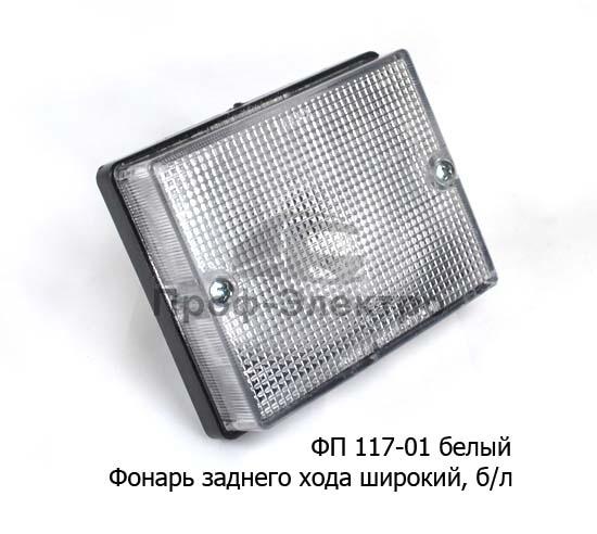 Фонарь заднего хода (широкий) ПАЗ-3205, ЛАЗ, ЛИАЗ, РАФ (Европлюс) 0