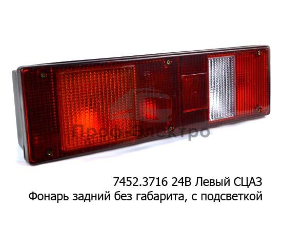 Фонарь задний без габаритов, с подсветкой, камаз, МАЗ, УРАЛ, ЗИЛ, автобусы (Европлюс) 0