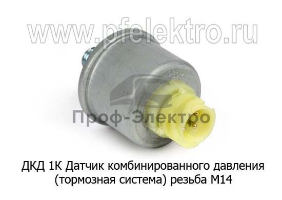 Датчик комбинированного давления (тормозная система) резьба М14 МАЗ, МТЗ (Автотехнологии) 0