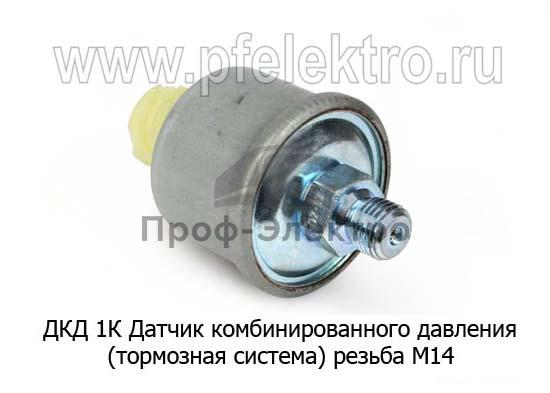 Датчик комбинированного давления (тормозная система) резьба М14 МАЗ, МТЗ (Автотехнологии) 1