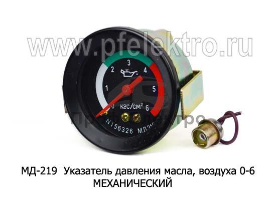 Указатель давления масла, воздуха 0-6 (МЕХАНИЧЕСКИЙ) МТЗ, ЛТЗ, ВТЗ (К) 0