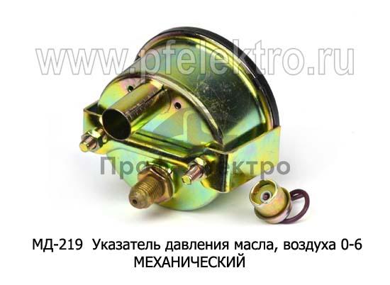Указатель давления масла, воздуха 0-6 (МЕХАНИЧЕСКИЙ) МТЗ, ЛТЗ, ВТЗ (К) 1