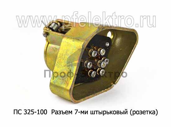 Разъем 7-ми штырьковый (розетка), все т/с (Завод) 0