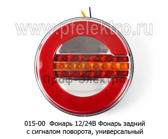 Фонарь задний неоновый с сигналом поворота, универсальный, все тс (ТАС) 1