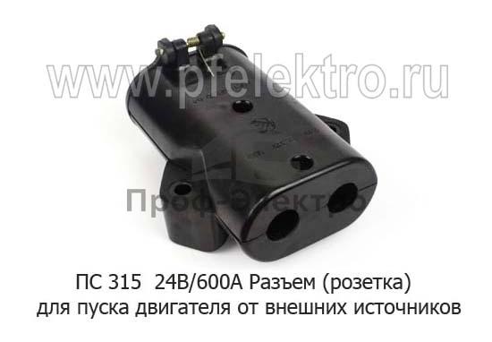 Разъем (розетка) для пуска двигателя от внешних источников, все т/с (Самара) 1