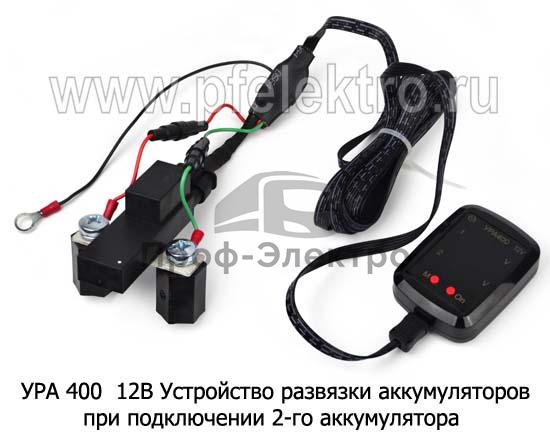 Устройство развязки аккумуляторов, при подключении 2-го аккумулятора, все т/с и морские суда (Энергомаш) 0