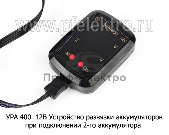 Устройство развязки аккумуляторов, при подключении 2-го аккумулятора, все т/с и морские суда (Энергомаш) 1