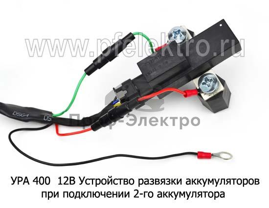 Устройство развязки аккумуляторов, при подключении 2-го аккумулятора, все т/с и морские суда (Энергомаш) 2