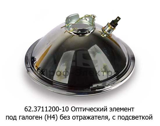Оптический элемент под галоген (Н4) без отражателя, с подсветкой, для камаз, ГАЗ-24, ВАЗ-011, ЗИЛ (Формула света) 1