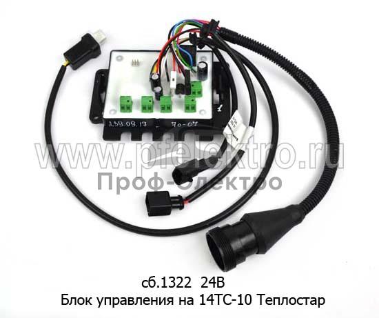 Блок управления на 14ТС-10 Теплостар (Адверс) 0