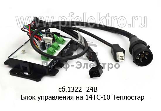 Блок управления на 14ТС-10 Теплостар (Адверс) 1