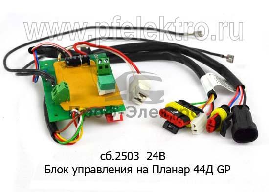 Блок управления на Планар 44Д GP (Адверс) 1