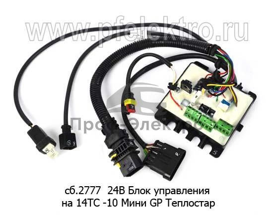 Блок управления на 14ТС -10 Мини GP Теплостар (Адверс) 0