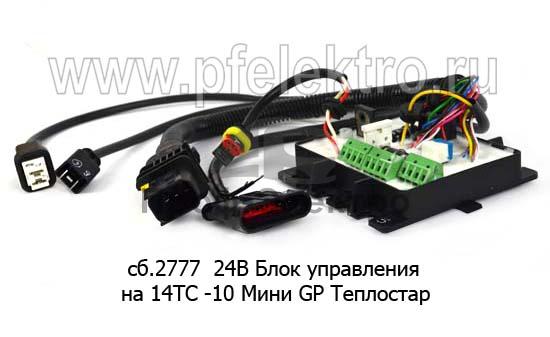 Блок управления на 14ТС -10 Мини GP Теплостар (Адверс) 1