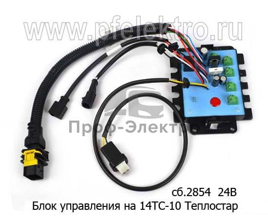 Блок управления на 14ТС-10-24-С Теплостар, все т/с (Адверс) 0