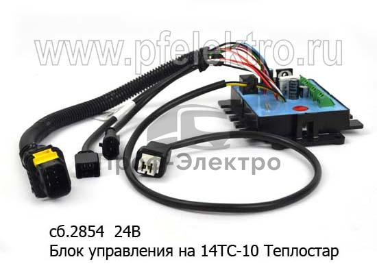 Блок управления на 14ТС-10-24-С Теплостар, все т/с (Адверс) 1