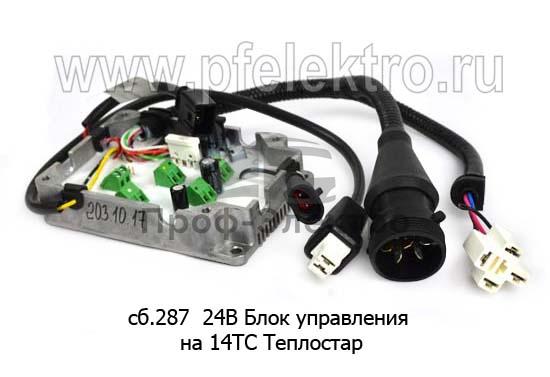 Блок управления на 14ТС Теплостар (Адверс) 1