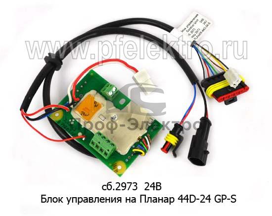 Блок управления на Планар 44D-24 GP-S (Адверс) 0