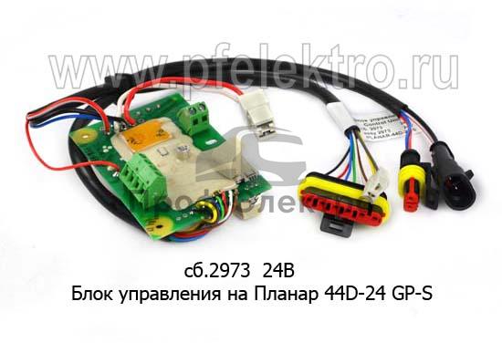Блок управления на Планар 44D-24 GP-S (Адверс) 1