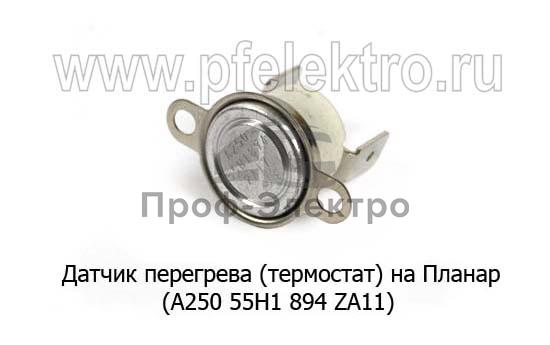 Термостат (А250 55Н1 894 ZA11) Планар 4ДМ, 44Д, 8ДМ (Адверс) 0