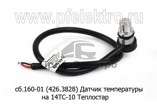 Датчик на подогреватель 14ТС-10 (АвтоТрейд) 1