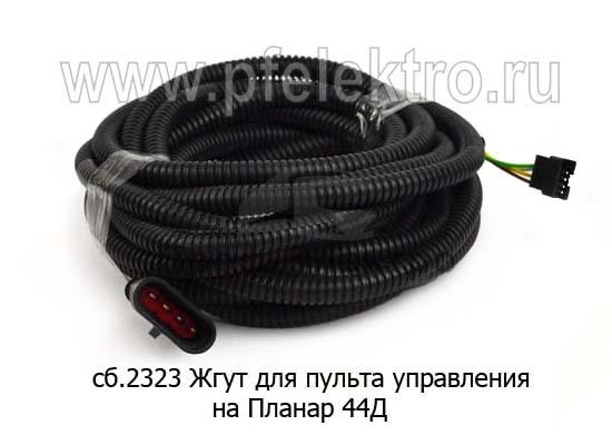 Жгут для пульта управления (5метров) на Планар 44Д (Адверс) 1