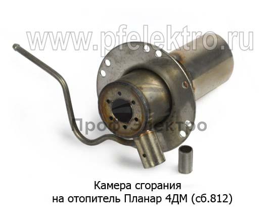 Камера сгорания на отопитель Планар 4Д, 4ДМ, 4ДМ2 (Адверс) 1