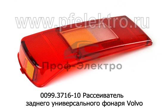 Рассеиватель заднего универсального фонаря Газон NEXT, Volvo (ТАС) 0