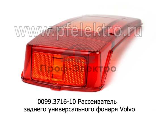 Рассеиватель заднего универсального фонаря Газон NEXT, Volvo (ТАС) 1