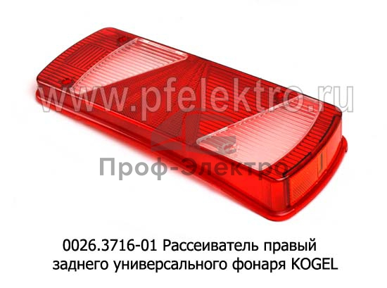 заднего универсального фонаря KOGEL (ТАС) 0