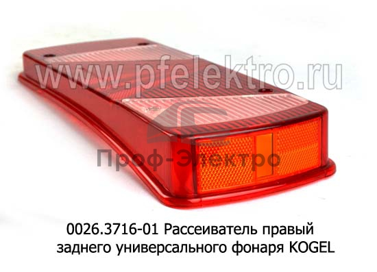 заднего универсального фонаря KOGEL (ТАС) 1