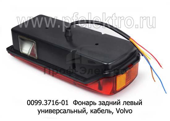 Фонарь левый, Газон NEXT, Volvo, универсальный, с кабелем (ТАС) 2