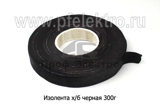 Изолента Х/Б все т/с (Барнаул) 0